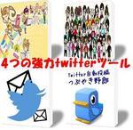 twittertools.JPG
