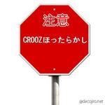 decojiro-20130320-021446.jpg